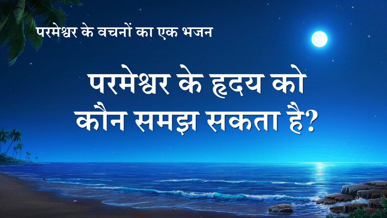 परमेश्वर के हृदय को कौन समझ सकता है? | Hindi Christian Song With Lyrics