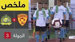ملخص مباراة النصر والقادسية في دوري كأس الامير محمد بن سلمان -  سبورت 360 عربية