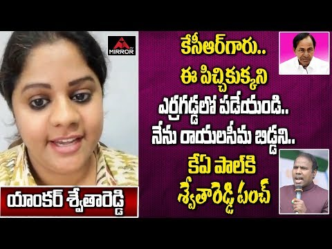 Anchor Swetha Reddy Sensational Comments on KA Paul about His Comments | Mirror TV Channel