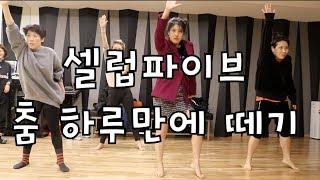 강유미, 셀럽파이브춤 하루만에 배우고 완곡추기 feat.셀럽파이브