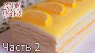 Лимонные пирожные — Все буде смачно. Выпуск от 20.02.16. Часть 2