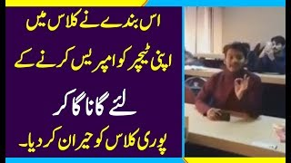 Pakistani Famous Talented Guy impress teacher  Beautiful voice Pakistan Street Singing Talent boy.