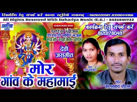 Chhattisgarhi Jasgeet - Mor Ganv Ke Mahamai | Singer - Balmukund Chauhan | Cg Navratri Songs |