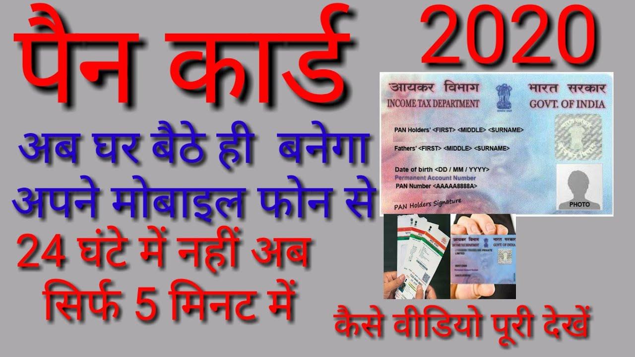 pan card apply kase karee pan card पैन कार्ड कैसे बनाएं