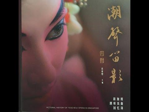 潮声留影 Pictorial History of Teochew Opera in Singapore
