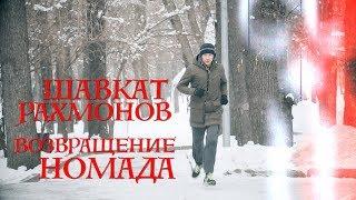 Шавкат Рахмонов. Возвращение Номада