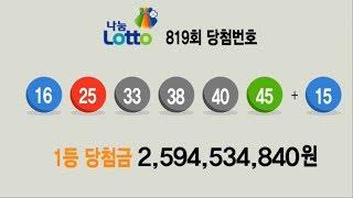 나눔로또 819회 당첨번호(로또명당_로또리치)