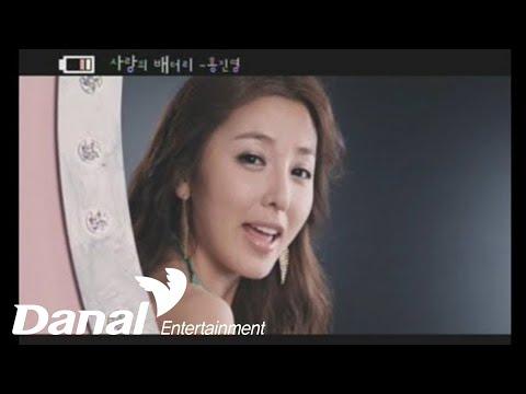홍진영_사랑의 배터리_MV Full ver.