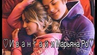 ♡МОМЕНТЫ♡ ИВАНГАЙ И МАРЬЯНА РО♡ КЛИП♡