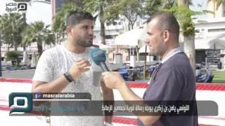 مصر العربية |  التونسي يامن بن زكرى يوجه رسالة قوية لجماهير الزمالك