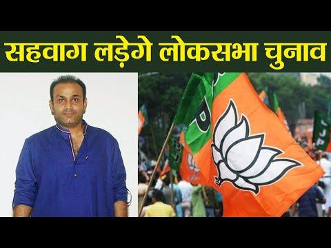 Lok Sabha Elections 2019:  BJP क्रिकेटर Virender Sehwag को Rohtak से चुनाव लड़ाएगी | वनइंडिया हिंदी