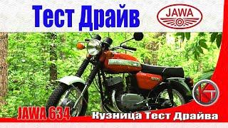 тест-драйв JAWA 634