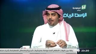 برنامج الوسط الرياضي الحديث عن المنتخب السعودي ولاعبيه ومدرب الهلال الجديد