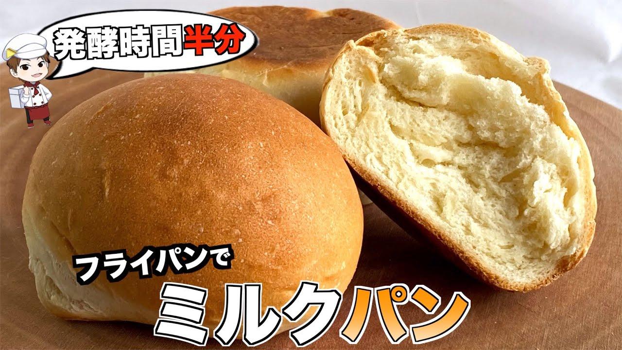 【発酵時間半分】フライパンでフワフワなパンが作りたい