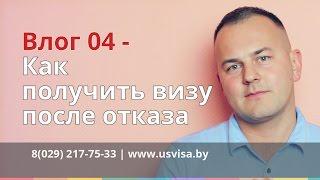 Влог 04 - Как получить визу после отказа