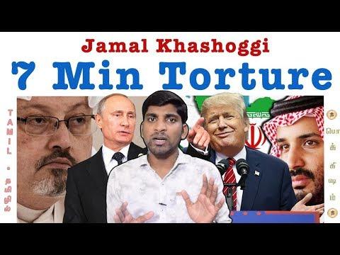Jamal Khashoggir Issue   Saudi USA Red Alert   ஒரு நபரால் உலக யுத்தம்    தமிழ்   Vicky   TP