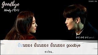 [THAISUB] WENDY(웬디)(Red Velvet) - Goodbye | [The Beauty Inside OST Part 6]
