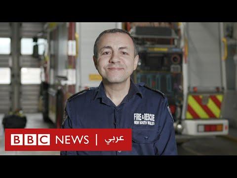 الإطفائي المصري الذي يحمي سيدني من حرائق أستراليا  - نشر قبل 41 دقيقة