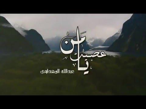 يا من عصيت - عبدالله المهداوي | Abdullah Al Mahdawi - Ya Man Asayt