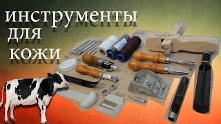 видео набор инструментов для работы с кожей