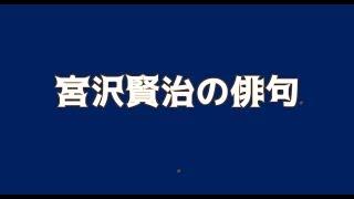 宮沢賢治の俳句