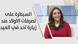 روان ابو عزام - السيطرة على تصرفات الاولاد عند زيارة احد في العيد