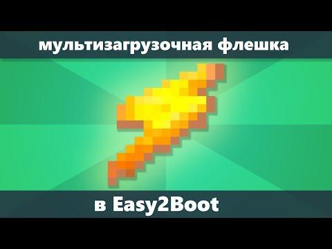 Easy2Boot — мульти загрузочная флешка из образов ISO