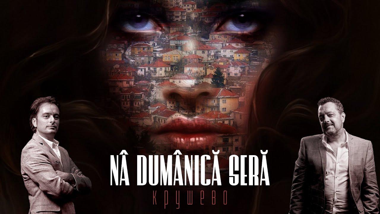 АЛЕКСАНДАР И ДАЦ - Nâ dumânică seră (cover)