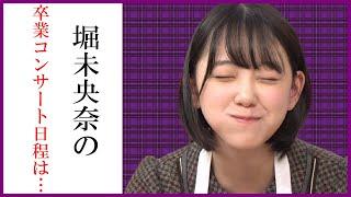 今回は先日乃木坂46からの卒業を発表した2期生のエース堀未央奈さんの卒業コンサートの日程について考察してみました! なぁちゃんと同じようにバースデーライブに ...