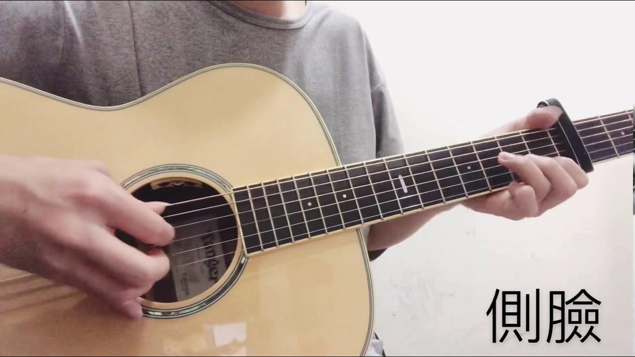 于果-側臉 吉他演奏(Fingerstyle) - YouTube