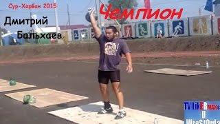 Дмитрий Бальхаев Сур-Харбан 2015 Гиревой спорт