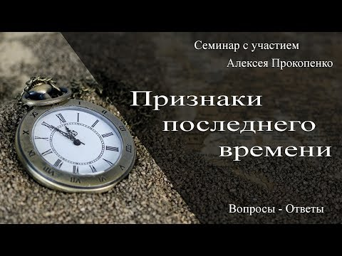 Признаки последнего времени - Семинар с участием Алексея Прокопенко - сессия 4