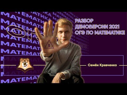 Видеоуроки по математике 9 класс огэ