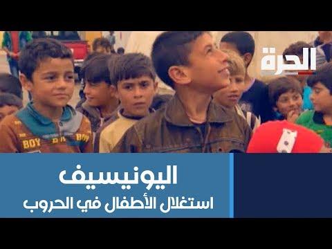 اليونيسيف.. ربع مليون طفل تم توريطهم في نزاعات مسلحة  - 17:54-2019 / 2 / 12