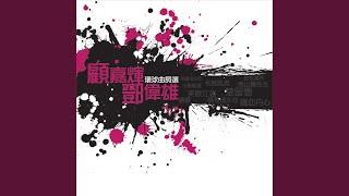 Qi You Qing Yong Zai (Wu Xian Dian Shi Ju \