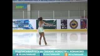 Нашу Конаковскую землю в фигурном катании прославляет Мария Киселева
