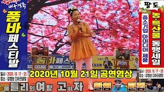 고하자 품바 대구 강정보 품바 페스티벌 10월21일 공…