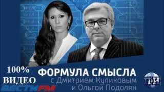 Формула Смысла. 13.11.15г. Александр Сладков: не ехайте сюда, ехайте туда.