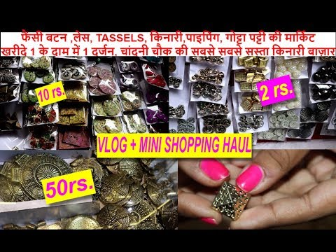 FANCY BUTTON, LACE, GOTTA - KINARI BAZAAR, DELHI | BEST SHOP OF CHANDNI CHOWK | PART - 1