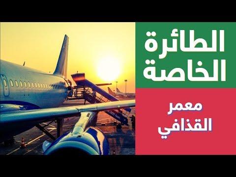 جولة داخل الطائرة الخاصة بمعمر القذافي -  تلفزيون الآن