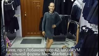 Школьная форма для девочек и мальчиков. ШОУ-РУМ в Киеве. Доставка по Украине(, 2017-07-06T14:14:23.000Z)