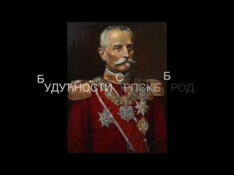 Anthem of the Kingdom of Serbia
