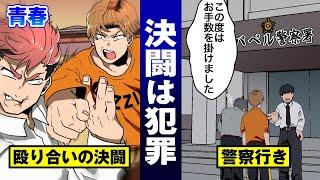 【法律漫画】女を賭けて河原で戦う熱き少年達…警察にバレて連行の上フラれる。【決闘罪】
