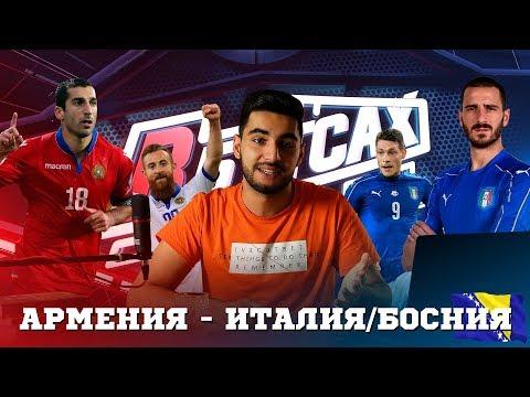 Сборная Армении выйдет на ЕВРО-2020?