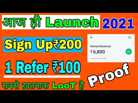 🔥New LooT Sign Up ₹200 || 1 Refer ₹100 || Instant Withdraw App || 2021 Today New App Refer And Earn|