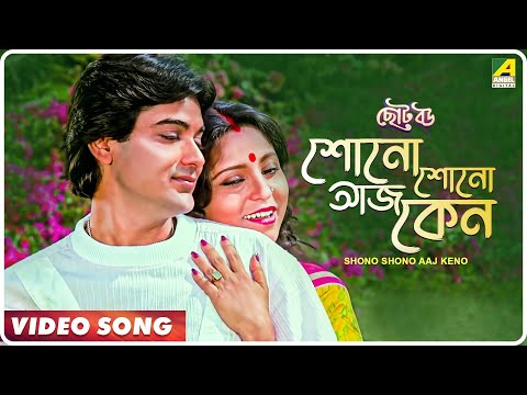 Shono Shono Aaj Keno | Choto Bou | Bengali Movie Song | Mohd. Aziz, Asha Bhosle