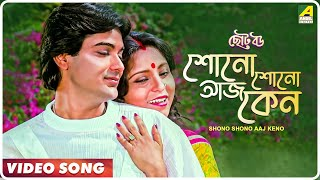 "Presenting Bengali Movie Video Song ""Shono Shono Aaj Keno : শোনো শো..."