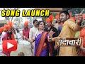 (video) Mr & Mrs Sadachari's Grand Entry with Dhol Tashe | Vaibhav Tatwawadi | Prarthana Behere