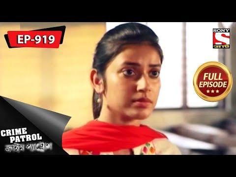 Crime Patrol - ক্রাইম প্যাট্রোল - Bengali - Full Episode 919 - 15th September, 2018