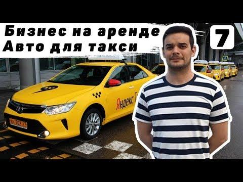 Бизнес на аренде Авто для такси. Как заработать? Николай Бодров